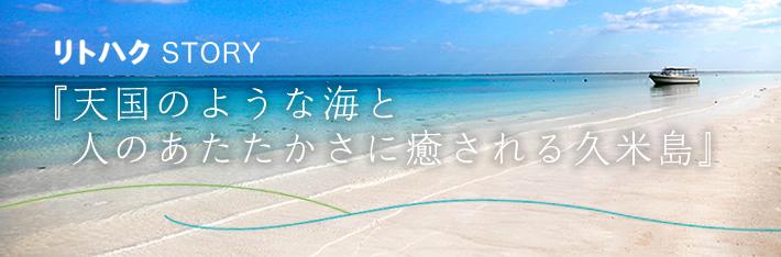 天国のような海と人のあたたかさに癒される久米島