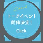 トークイベント開催決定! Click