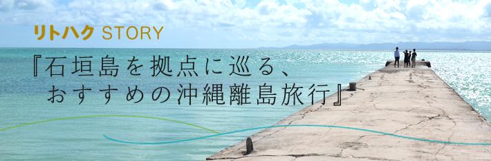 石垣島を拠点に巡る、おすすめの沖縄離島旅行