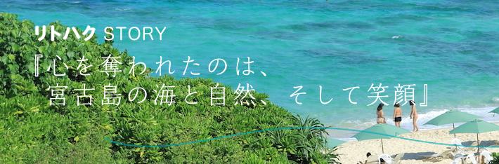 心を奪われたのは、宮古島の海と自然、そして笑顔