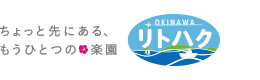 沖縄離島の観光情報サイト|沖縄離島博覧会【リトハク】