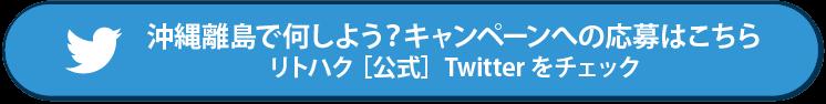 沖縄離島で何しよう? キャンペーンへの応募はこちら リトハク[公式]Twitterをチェック