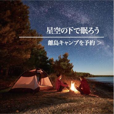 星空の下ので眠ろう 離島キャンプを予約