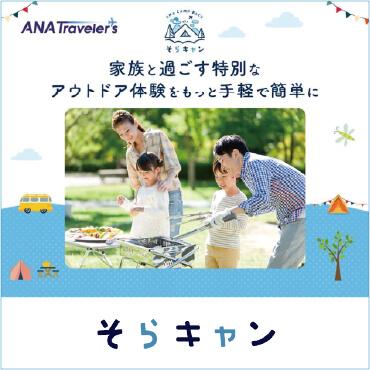 ANA トラベラーズ そらキャン 家族と過ごす特別なアウトドア体験をもっと手軽で簡単に