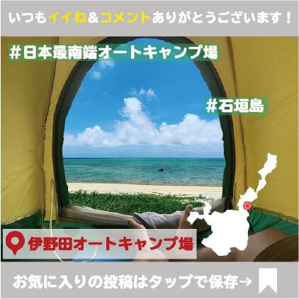 伊野田オートキャンプ場 石垣島 日本最南端のオートキャンプ場