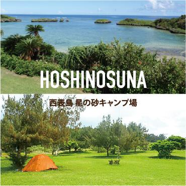 星の砂キャンプ場 西表島