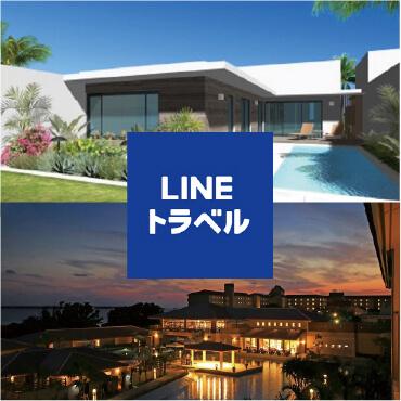 LINE トラベル