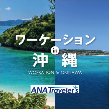 【ANAトラベラーズ】ワーケーション in 沖縄