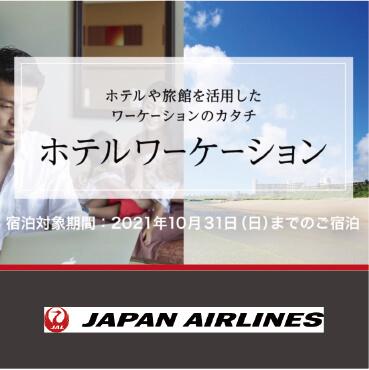 【JAL】ホテルや旅館を活用したワーケーションのカタチ ホテルワーケーション