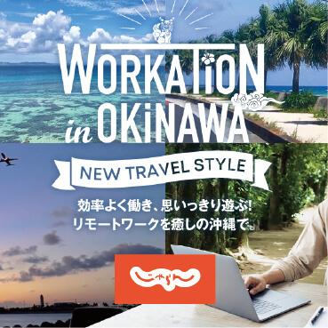 【じゃらん】効率よく働き、思いっきり遊ぶ! リモートワークを癒しの沖縄で。