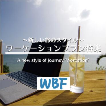 【WBF】新しい旅のスタイル ワーケーションプラン特集