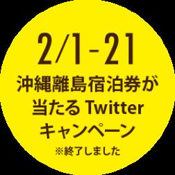 2月1日〜21日 沖縄離島航空券が当たる Twiiterキャンペーン