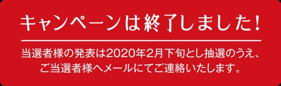 [応募期間]2020年1月末まで