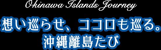 「想い巡らせ、ココロも巡る。沖縄離島たび」沖縄離島の豪華商品が当たるキャンペーン!