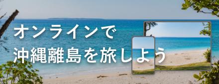 オンラインで沖縄離島を旅しよう